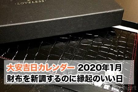 日 財布 2020 年 おろす