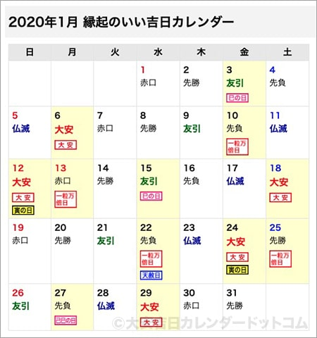 2020 年 縁起 の 良い 日 カレンダー