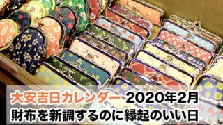 2020 日 財布 年 を おろす
