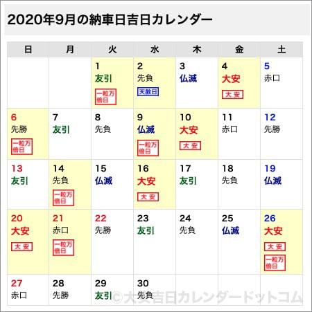 大 安吉 日 カレンダー