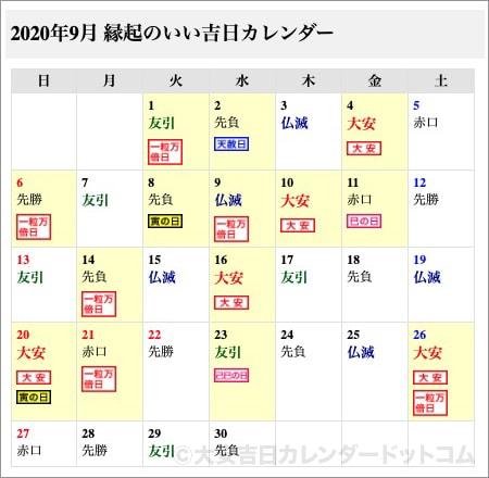 に てん 粒 万 ち 一 倍 2021 しゃく 日 2021年開運カレンダー「吉日・開運日」そしてあなたの「幸運日」を四柱推命で鑑定