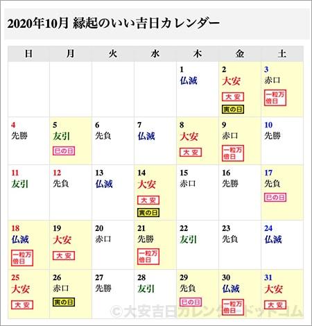 吉日 カレンダー 年 2020