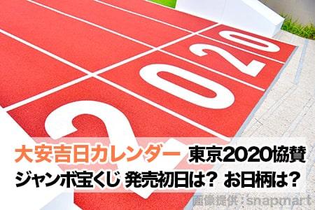 東京 2020 ジャンボ 宝くじ