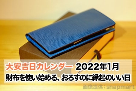 2021 財布 おろす 日