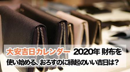 財布 購入 吉日 2020