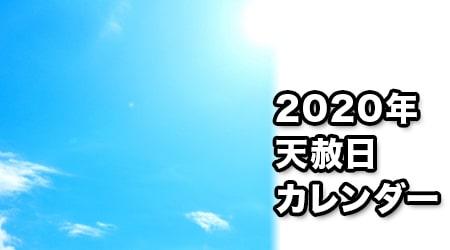 一 大 安吉 粒 倍 日 日 2021 万