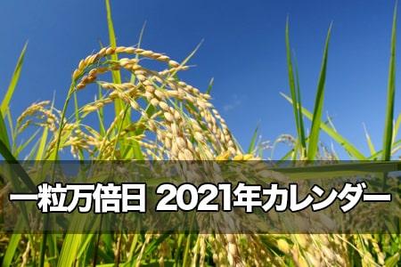 大 安吉 日 2021